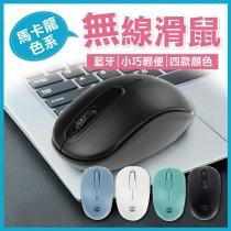 【馬卡龍色系!無線滑鼠】USB無線滑鼠 藍牙滑鼠 滑鼠 筆電滑鼠 辦公滑鼠 藍牙 小巧輕便 四款顏色 【AA055】