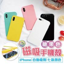 【抖音萬磁王!糖果色磁吸殼】iPhone X i8 i7 i6 i6s Plus磁吸手機殼 超質感糖果色萬磁王 蘋果X手機殼 磁吸保護殼全包【AB978】