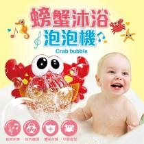 【寶寶最愛!螃蟹沐浴泡泡機 】螃蟹泡泡機 泡泡製造機 玩水好夥伴 泡澡必備 瘋狂泡泡機 音樂玩具 兒童洗澡戲水【AG068】