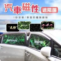 【防曬必備-汽車磁性遮陽簾】 汽車窗戶防曬隔熱 車用遮陽板 車窗防曬 防紫外線UV 【AE042】