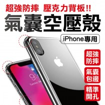 【iPhone專用】氣囊防摔空壓殼 壓克力背板 氣囊空壓硬殼 手機殼 iPhone 6s 7 8 Plus X XR XS MAX【AB1007】