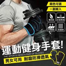 【重訓不長繭!!健身必備!!】運動健身手套 重訓手套 防滑手套 舉重手套 半指透氣手套 健身重訓舉重【AH041】