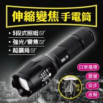 美國T6手電筒 迷你LED強光伸縮變焦手電筒 伸縮聚焦1000流明以上 魚眼大光圈 超級無敵亮【G1010】
