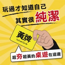 【色色超爆笑!玩完轉大人】黃牌 Yellow Cards 新版二刷增量 黃牌桌遊 桌遊黃牌 繁體中文版【AJ149】