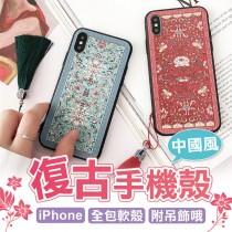 【延禧攻略!中國風手機殼】iPhone 系列 復古手機殼 復古花 iPhone手機 全包軟殼 復古 文藝 花 手機殼【AB997】