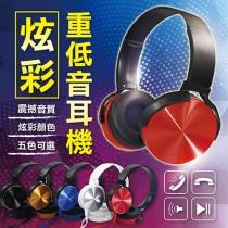 【炫彩來襲 耳罩式重低音耳機】炫彩顏色 震撼音質 立體聲 頭戴式 重低音 魔音耳機 耳機【AC035】