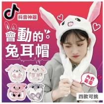 【抖音同款!!超萌兔耳帽!!】耳朵會動的兔子帽 會動的帽子 抖音兔耳帽 抖音帽 氣囊帽 網紅必備【AJ147】