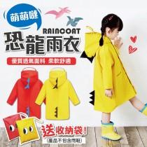 【立體恐龍造型】贈收納袋 3D恐龍兒童雨衣 恐龍雨衣 卡通恐龍兒童雨衣 造型雨衣 可愛雨衣【AF371】