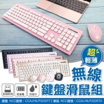 【辦公室超靜音】無線鍵盤滑鼠組 送電池 無線鍵盤 無線滑鼠 鍵盤 滑鼠 防潑水 防灰塵【AA059】