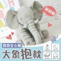 【柔軟大象!寶寶安心睡】安撫大象抱枕 可愛大象絨毛玩具 超軟大象娃娃 睡覺抱枕 安撫抱枕 陪睡娃娃【AJ150】