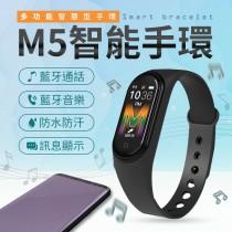 【運動防水!可播音樂】 M5智能手環 智慧手錶 防水手環 智慧手環 運動手環 智能手環 手錶 手環 藍牙【A0122】