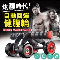 【健身必備!自動回彈健腹輪】四輪  回彈健腹輪 腹肌輪 自動回彈健腹輪 彈力健美輪 腹肌輪 健腹器 靜音健身運動器【AH038】