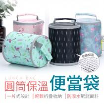 【鋁箔保溫!內層防水】圓筒保溫便當袋 鋁箔保溫便當袋 圓桶便當袋 手提便當袋 便當提袋 野餐包 餐袋【AF446】