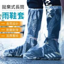 【防塵防水!輕便易攜】拋棄式長筒雨鞋套 防水相關用具 透明雨鞋 防水鞋套 雨衣鞋套 防雨鞋套 腳套 鞋套【G3306-1】
