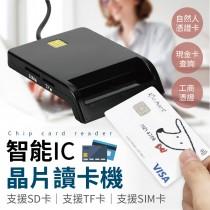 【四合一功能!輕鬆報稅轉帳】智能IC晶片讀卡機 金融卡讀卡機 晶片讀卡機 IC讀卡機 讀卡機【A1318】