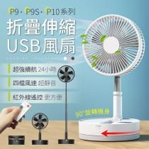 【極致小巧!機身可旋轉】P9 P9S P10 折疊風扇 充電風扇USB 超靜音風扇 立扇 風扇【G5906】