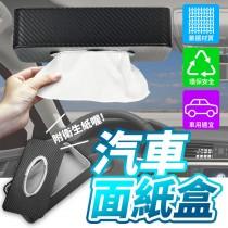 車用吸頂面紙盒 超纖皮強磁吸頂紙巾盒 車載紙巾盒 車頂抽紙盒磁力面紙盒 衛生紙盒 硬式面紙盒【C0205】