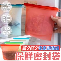 【家庭超值組-買2送2】可加熱矽膠保鮮密封袋 1000ml/1500ml 食品級真空保鮮袋 可微波爐 飲品 蔬菜 水果 分類袋