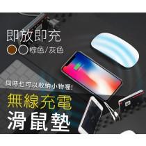 多功能滑鼠墊 QI無線充電器 無線充電功能滑鼠墊 蘋果三星無線充電器 收納滑鼠墊【AB902】