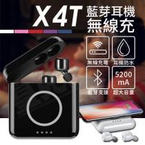 『全台第一款』X4T藍芽耳機無線充電 藍芽充電無線耳機 運動耳機 雙耳無線迷你多功能藍牙耳機 IPX5級防水 行動電源【AC033】