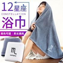 12星座浴巾 毛巾 加厚 純棉毛巾 飯店毛巾 情侶毛巾 吸水 運動 送禮 洗澡