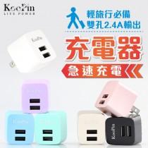 【超高速充電!USB雙埠充電器】KooPin雙埠電源供應器 充電器 充電頭 2.4A 摺疊豆腐頭 旅充頭【AB958】