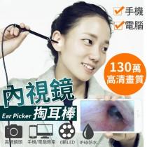 發光內視鏡 挖耳內視鏡 攝影機掏耳器 潔耳棒 耳朵 清潔潔耳器吸耳器挖耳棒耳扒掏耳棒【AF257】