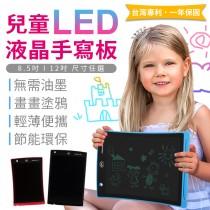 【專利認證!】液晶手寫板 8.5吋 12吋 電子紙手寫板 繪圖板 塗鴉板 畫畫板 電子小黑板 繪圖版【A1817】