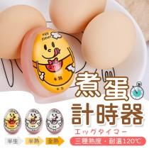 【煮蛋幫手!溏心蛋神器】 煮蛋計時器 廚房計時器 溏心蛋 溫泉蛋 糖心蛋 煮蛋器 定時器 計時器 雞蛋【G0618】