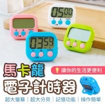 【可掛可立!超大螢幕】電子計時器 廚房計時器 正負倒計時 鬧鐘計時器 馬卡龍色 多功能計時器 記時器【G1214】