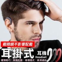《2018新貨到》現貨 骨傳導耳掛式耳機  藍芽耳機  久戴不痛 掛耳式 車用通話 藍牙耳機 【AC034】