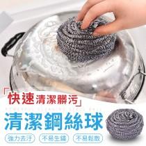 【超強去污!不傷玉手】清潔鋼絲球 加大款10公分 不鏽鋼清潔刷 不銹鋼刷 洗碗刷 菜瓜布 鍋刷 鐵刷 鋼刷【G0616】