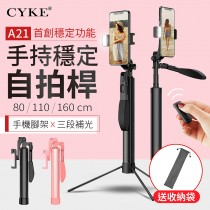 【送收納袋!穩拍不晃】CYKE  A21 手持穩定自拍桿 藍芽自拍棒 穩定器自拍棒 藍牙自拍棒 自拍神器【A0325】