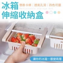 【伸縮設計!四色可選】冰箱伸縮收納盒 冰箱伸縮瀝水置物盒 抽屜收納盒 冰箱收納架 食物收納架 收納盒 掛架【G3405】