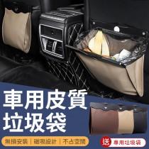 【皮革質感!附垃圾袋】車用皮質垃圾袋 車用垃圾桶 車用垃圾袋 車用收納袋 汽車收納袋 車上垃圾袋 儲物袋