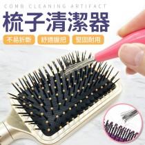【小巧便攜!清潔神器】梳子清潔器 除毛髮清潔爪 梳子清潔爪 梳子清潔梳子清潔棒 梳子清潔器 梳子清理刷