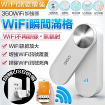 【即插即用!終結死角】WiFi擴展器 訊號放大器 wifi放大器 強波器 加強訊號 信號延伸器【A0212】