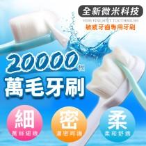 【日本熱銷!波浪刷頭】極細萬毛牙刷 軟毛牙刷 細毛牙刷 兒童牙刷 健康牙刷 日本牙刷 成人牙刷 奈米牙刷