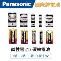 【國際牌電池!型號齊全】國際牌電池 碳鋅電池 鹼性電池 錳乾電池 1號 2號 3號 4號 9V 乾電池