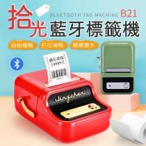 【復古外型!小巧便攜】拾光・標籤機 B21 標籤貼紙機 標籤機 打標機 貼紙機 標價機 打印機 標籤【A2008】