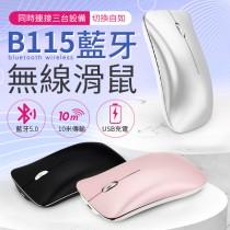 【可連三台設備!超靜音按鍵】 B115藍牙無線滑鼠 USB滑鼠 藍芽滑鼠 無線滑鼠 滑鼠 藍芽【A1215】
