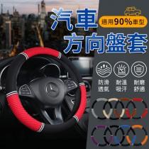 【防滑吸汗!握感舒適】 汽車方向盤套 Toyota 賓士 Honda 福特 福斯 奧迪 馬自達 汽車通用【B0310】