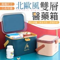 【活潑配色!雙層設計】 北歐風雙層醫藥箱 護理箱 化妝盒 收納籃 急救箱 醫藥箱 收納箱 藥盒【H0170】