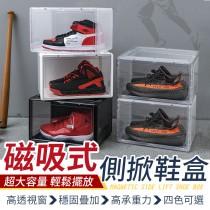 【透明視窗!輕鬆收納】 磁吸式側掀鞋盒 籃球鞋盒 置物盒 收納盒 展示盒 整理盒 鞋架 鞋盒 鞋櫃【G5610】