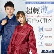 【重量輕薄!男女皆宜】 超輕薄兩件式雨衣 風雨衣 兩件式 防水 雨褲 雨衣 防風 素色 雨衣 雙龍【G3805】