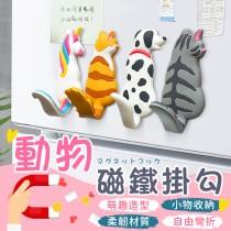 【貓咪造型!可愛上架】 動物磁鐵掛鉤 造型磁鐵 貓咪磁鐵 冰箱貼 磁吸 貓咪 冰箱 磁鐵 掛鉤 掛勾 貓【B0230】