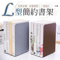 【簡約風格!百搭耐看】 L型簡約書架 桌面收納 L型書架書擋架 書本架 立書夾 書架 書擋 收納【G1611】