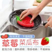【可愛造型!吊掛設計】 草莓菜瓜布 韓國菜瓜布 洗碗刷 洗碗布 菜瓜布 大掃除 洗碗巾 手勾【G0716】