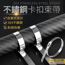 【超強承重!耐磨防銹】 304不鏽鋼束帶 不鏽鋼束帶 白鐵束帶 固定帶 金屬 白鐵 束帶 綁帶 束環【C0212】