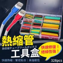 【快速修復!絕緣性強】 熱縮管工具盒 電線熱縮套管 絕緣 熱縮套 彩色熱縮管 絕緣套管 手機線修復【A1010】